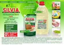"НОВИНКА!!! Господарське мило рідке ТМ ""SILVIA"" (500 мл еко-пак, 5000 мл каністра)"